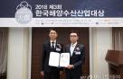 주식회사 더파이러츠 '2018 제3회 한국해양수산산업대상' 머니투데이대표이사상 수상
