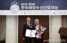 주식회사 태크마린 '2018 제3회 한국해양수산산업대상' 머니투데이대표이사상 수상