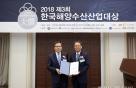 ㈜세아에스에이 '2018 제3회 한국해양수산산업대상' 한국해양수산개발원장상 수상