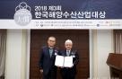 ㈜극동일렉콤 '2018 제3회 한국해양수산산업대상' 해양수산과학기술진흥원장상 수상