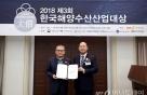 ㈜타스글로벌 '2018 제3회 한국해양수산산업대상' 해양수산과학기술진흥원장상 수상