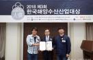 ㈜디스커버제주 '2018 제3회 한국해양수산산업대상' 한국어촌어항협회이사장상 수상