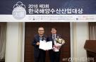 ㈜에코시안 '2018 제3회 한국해양수산산업대상' 해양환경공단이사장상 수상