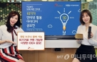 SKB-NIA, 10기가 인터넷 활용 아이디어 공모전