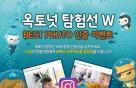 손오공, '옥토넛 탐험선 W' 인스타그램 이벤트 실시