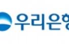 """우리은행 온라인 송금 '장애'…2시간만에 """"복구"""""""