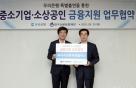 우리은행, 대구신보에 소상공인 지원 특별출연