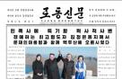 """北, 남북정상 백두산행 """"민족사에 특기할 역사적 사변"""""""