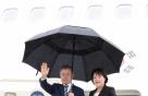 文대통령, 김정숙여사 우산 씌워주며 뉴욕 도착