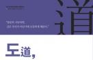 동아시아 철학의 근간…道를 묻고, 말해야 하는 이유