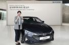 현대차, 안전운전 고객에 車재구매시 최대 400만원 할인