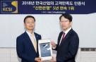 신한은행, '한국산업의 고객만족도' 5년연속 1위 수상