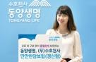 동양생명, '(무)수호천사만만한암보험(갱신형)' 출시