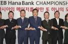 하나금융, 최대 상금 '하나금융그룹 코리아오픈' 내년 10월 개최