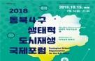 서울시, 15일 '동북4구 생태적 도시재생 국제포럼' 개최