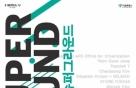 서울시, 오는 15일부터 '도시혁신' 전시·컨퍼런스 등 개최