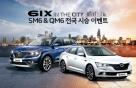 """르노삼성 """"전국 영업점서 SM6·QM6 시승하세요"""""""