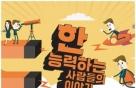 """㈜한화 블로그 개설, """"채용부터 불꽃축제 정보까지 모두 담았다"""""""