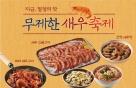 CJ푸드빌 계절밥상 '무제한 새우 축제' 연다