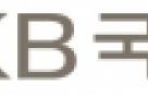 KB국민은행, 3억달러 지속가능채권 발행