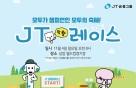 J트러스트 그룹, 반려견과 함께하는 걷기대회 'JT왕왕레이스' 개최