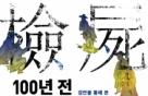 조선시대, 자살 위장 여인의 시신서 진짜 범인을 찾았다