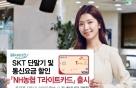 NH농협카드, SKT단말기 및 통신요금 할인 'NH농협 T라이트카드' 출시