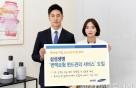 삼성생명, '변액보험 펀드관리 서비스' 도입