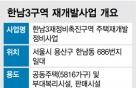 '강북 재개발 최대어' 한남3구역, 공원조성 계획 부실...사업제동
