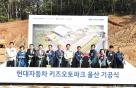 [사진]현대차, 어린이 교통안전체험관 '키즈오토파크 울산' 기공식 개최