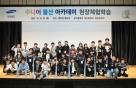 삼성물산, '미래세대 현장체험학습' 진행
