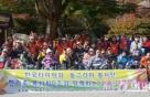 한국타이어 동그라미봉사단, 충남 논산 중증장애인들과 가을여행