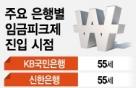 은행권 노사, 임금피크제 진입 시점 연장 방안 논의 '스타트'