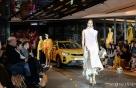 기아차와 패션의 만남…'국제 패션아트 비엔날레'