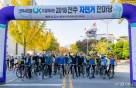 LX, '2018 전주 자전거 한마당' 개최