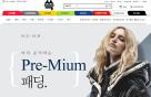 신세계몰, 미리 준비하는 'Pre-mium 패딩' 행사