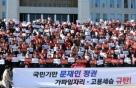 """한국당 """"文정부 가짜일자리·고용세습 규탄…박원순은 직(職)을 걸라""""(상보)"""