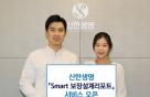 신한생명, '스마트 보장설계리포트' 서비스 오픈
