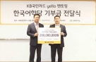 KB국민카드, 다문화 및 새터민 가정 어린이 한국어 교육 후원금 2억원 전달