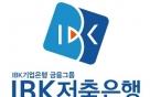 IBK저축은행, 기업신용평가 A등급 획득