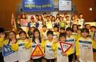 현대차, '대한민국 어린이 안전 퀴즈대회' 본선 개최