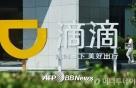 IPO 연기·가치 하락, 예전같이 않은 中 유니콘기업