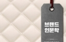"""""""명품, 소비할 땐 사치지만 필요할 땐 취향"""""""