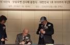 [오동희의 思見]99세 투자자 김규한 사장, 44년만의 투자서명