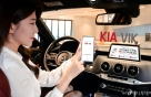 기아차, 업계 첫 통합 모바일 앱 'KIA 빅' 출시