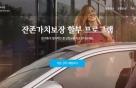 벤츠파이낸셜서비스, 고잔가 운용리스 'MB-플러스'로