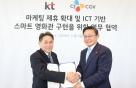 CJ CGV, KT와 손잡고 '스마트 영화관' 만든다