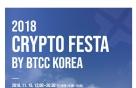 BTCC 코리아, '크립토 페스타' 개최