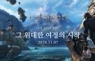 스마일게이트, MMORPG '로스트아크' 정식 출시