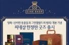 CGV, '신비한 동물사전' 굿즈 49종 단독 판매